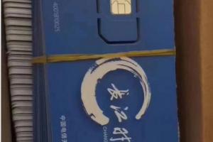 稳定电销卡