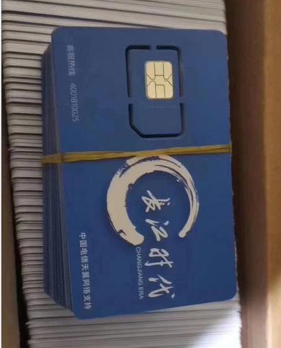 长江时代电销卡