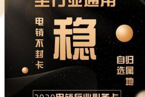 深圳电销卡怎么办理