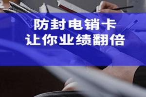 杭州电销卡